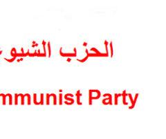 Sudans Kommunistiska Parti.